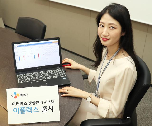 CJ대한통운, 업계 최초 '다채널 주문취합·상품배송' 원스톱 통합물류 개발