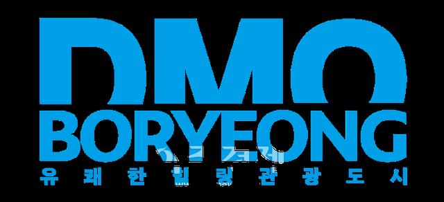 보령시, 지역관광추진조직(DMO) 육성지원사업 2년 연속 선정'쾌거'