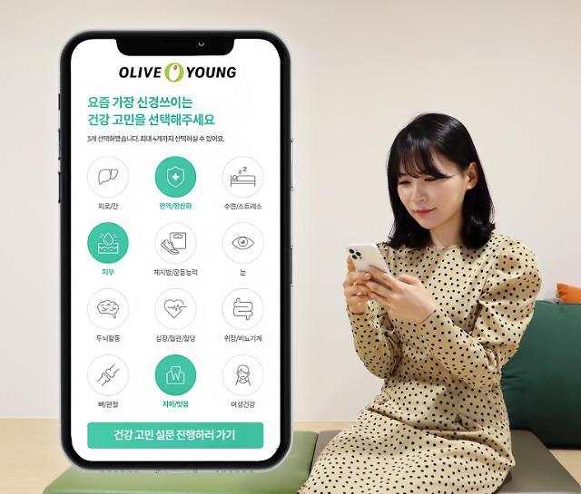 """올리브영, 맞춤형 건강식품 서비스 도입…""""MZ 공략, 매출 2배 목표"""""""