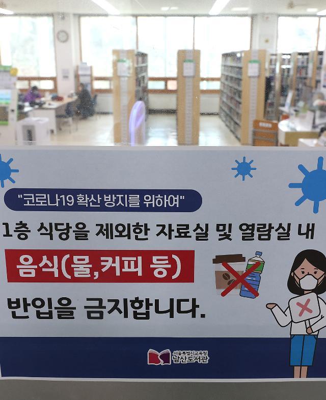 韩今起实施加强版基本防疫守则 违者最高罚款580元