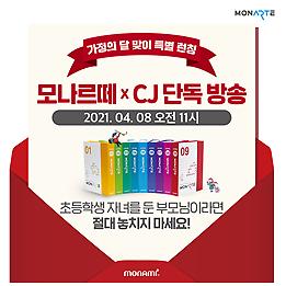 모나르떼, 8일 CJ 오쇼핑서 라이브 방송 진행