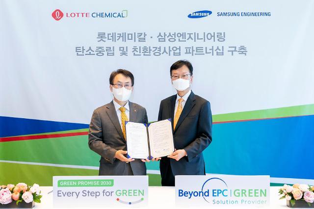 롯데케미칼·삼성엔지니어링, 탄소중립·친환경사업 맞손