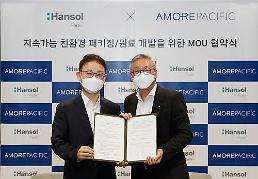 Amorepacific ties up with Hansol to develop cellulose-based cosmetics raw materials