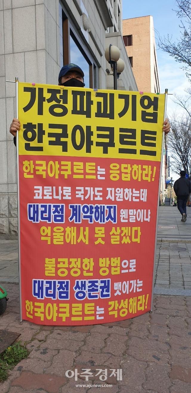 """[로앤피이슈] """"우리가 하위 5%?""""...'한국야쿠르트 대리점 갱신거절' 논란"""