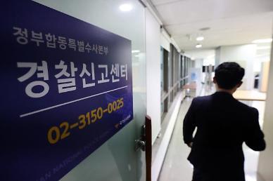 특수본, 국회의원 투기 고발인 조사 마쳐