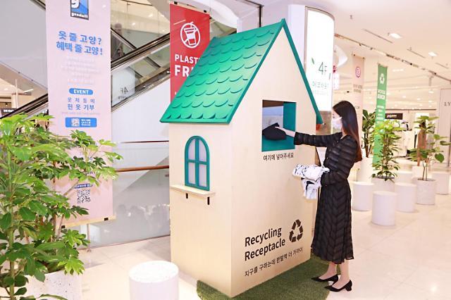 韩流通领域掀ESG经营 百货店积极开展环保减塑活动