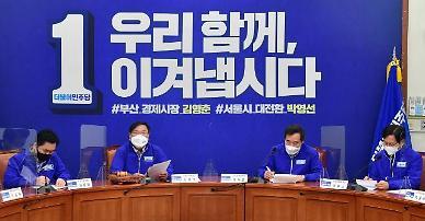 """[4·7 재보선] 생태탕집 아들 회견 취소에 與 """"국힘 협박 탓"""""""