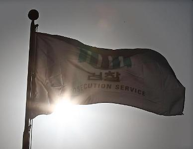 공수처 황제면담 논란…검찰의 내로남불