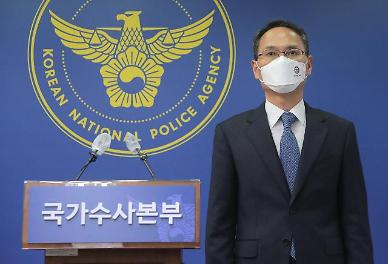 [尹사퇴 한달, 지금 검찰은] ②경찰 국수본과 LH 수사 경쟁