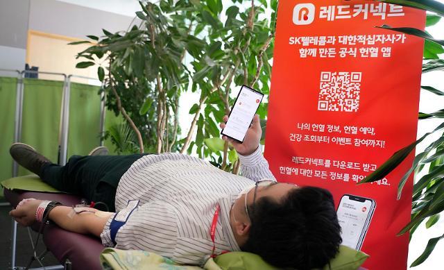 SKT·대한적십자사, SK 레드커넥트 헌혈캠페인 진행
