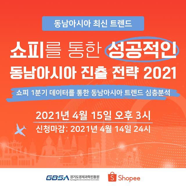 경과원, 동남아 최대 온라인 플랫폼 쇼피 진출위한 웹세미나 개최