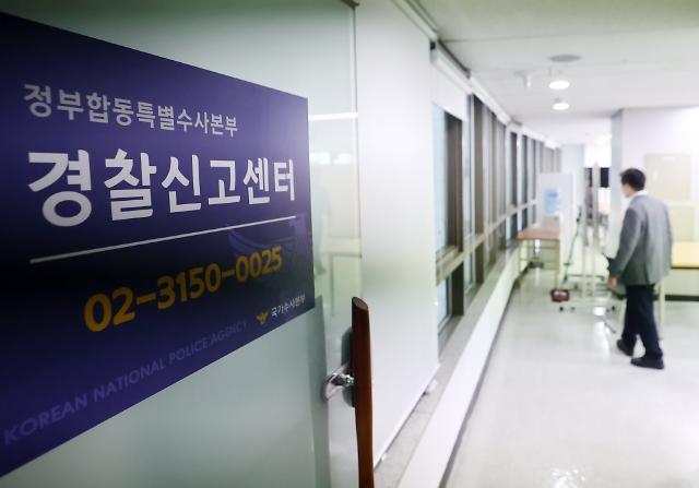 """특수본 """"검찰 보완요구에 LH 직원 구속영장 재신청"""""""