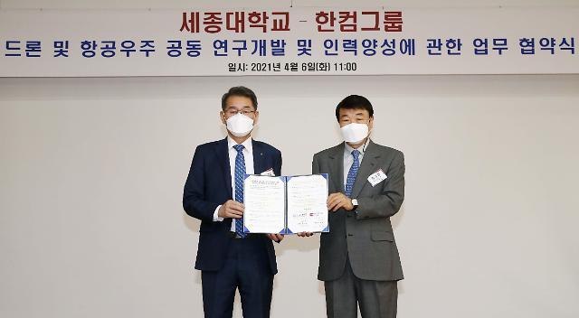 한컴그룹·세종대, 우주항공연구소 설립…공동연구·인력양성 나서