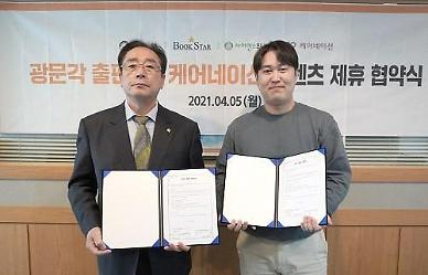 케어네이션, 광문각과 콘텐츠 제휴 업무협약(MOU) 체결