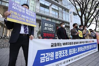 """옵티머스 결국 법정 가나… """"착오로 의한 계약 취소"""" vs """"이사회 설득 어려울 것"""""""