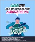 상상인증권, 신용융자 연금리 2.9% 이벤트 두 달 연장
