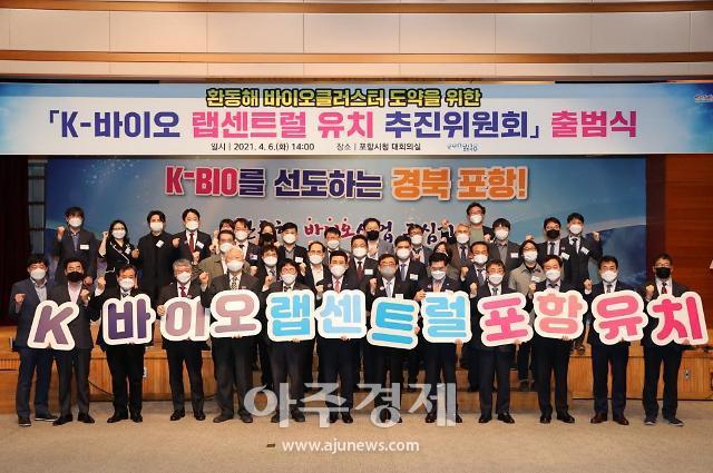 포항시, K-바이오 랩센트럴 유치 추진위원회 출범