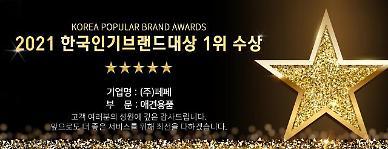 반려동물용품 '펫드라이룸' 전문기업 페페', 한국인기브랜드대상 대상 수상