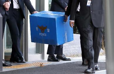 경찰, 투기 의혹 관련 청와대 경호처 압수수색