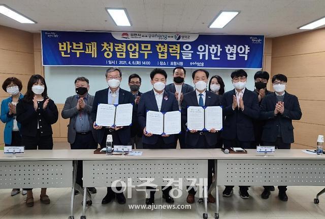 포항시-김천시-영덕군, 반부패․청렴 업무 협력을 위한 협약 체결