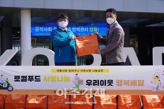 한국원자력환경공단, 한부모 가정에 전통시장 식재료 전달