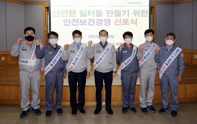 한국타이어, 안전보건 경영 결의…ESG 혁신 나선다