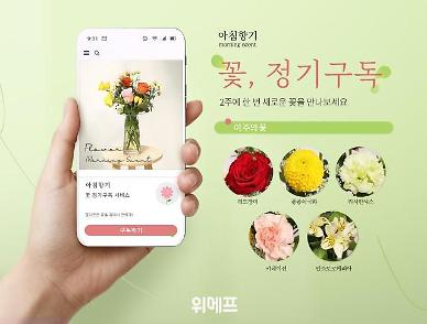 Ecommerce operator Wemakeprice launches flower subscription service
