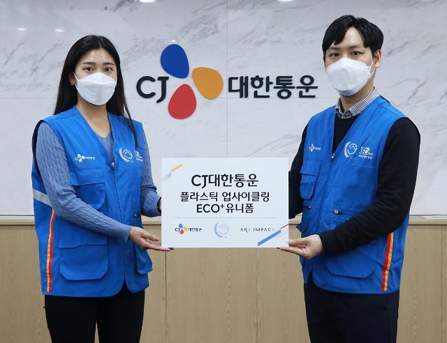 CJ대한통운, 폐페트병으로 만든 '친환경 유니폼' 도입