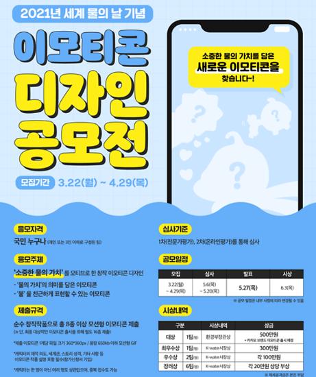 한국수자원공사 이모티콘 공모...총 상금 1120만원