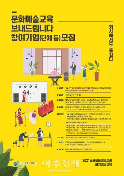 군포문화재단, 찾아가는 문화예술교육 운영