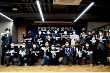 한국핀테크지원센터, 핀테크큐브 2기 출범