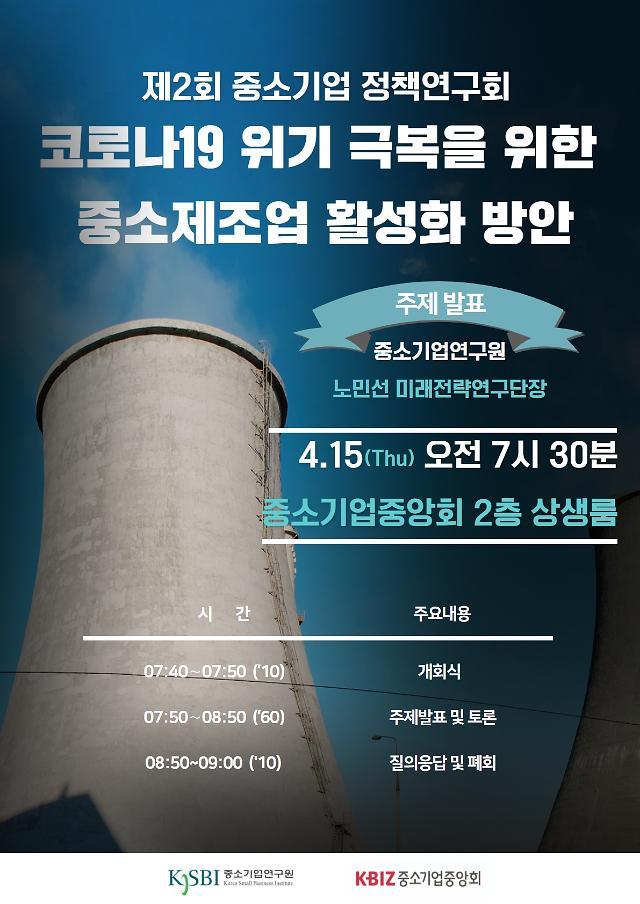 중기연구원-중기중앙회, 중소제조업 활성화 정책연구회 개최
