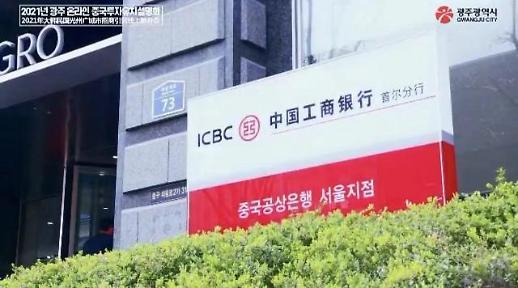 韩国光州市政府携手工商银行首尔分行 成功举办招商引资线上推介会
