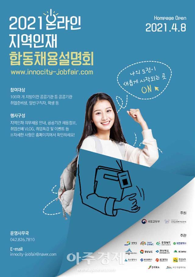 """대구시, 혁신도시 공공기관… """"지역인재 채용설명회"""" 개최"""