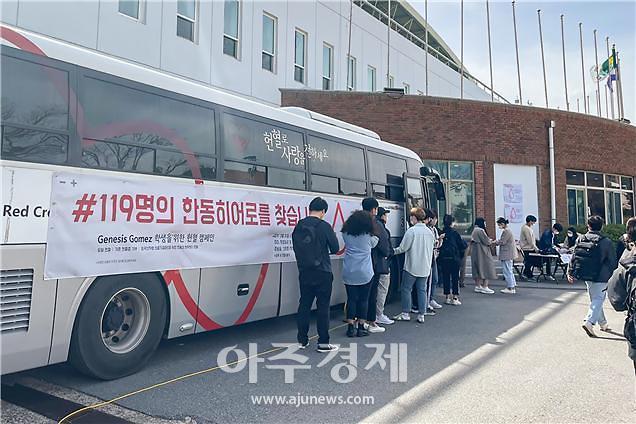 한동대, 외국인 학생 돕기···'119명의 한동 히어로' 헌혈캠페인 진행
