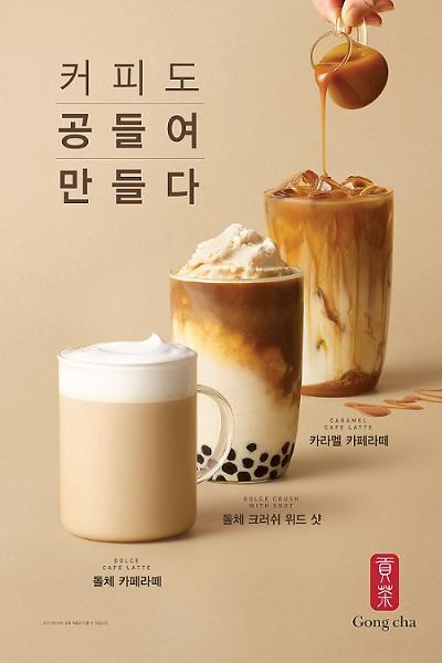 밀크티 맛집 공차 노하우가 커피에? 식음료업계, 라인업 확장에 속도전