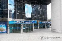 ウリィ銀行、ニューディール企業に4000億ウォン規模の金融支援