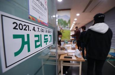 [4·7 재보선] 오후 7시 투표율 52.0%··2018 지선 대비 8.2%p↓