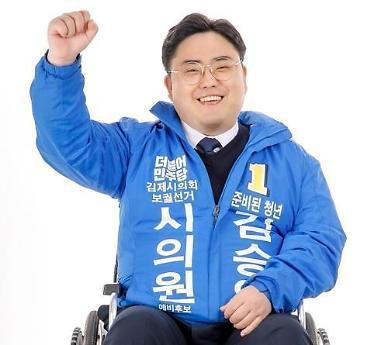 [속보]  김승일 민주당 후보, 김제시의원 보궐선거서 당선