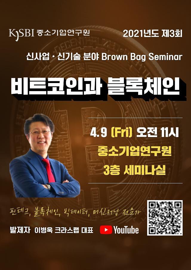 """비트코인·블록체인 코로나19로 급증...""""향후 변화 논의"""""""