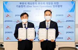 SK E&C and POSCO work on floating structure for offshore wind power generation