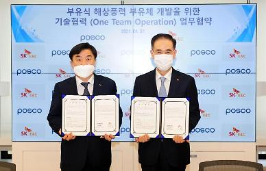 .SK E&C and POSCO work on floating structure for offshore wind power generation.
