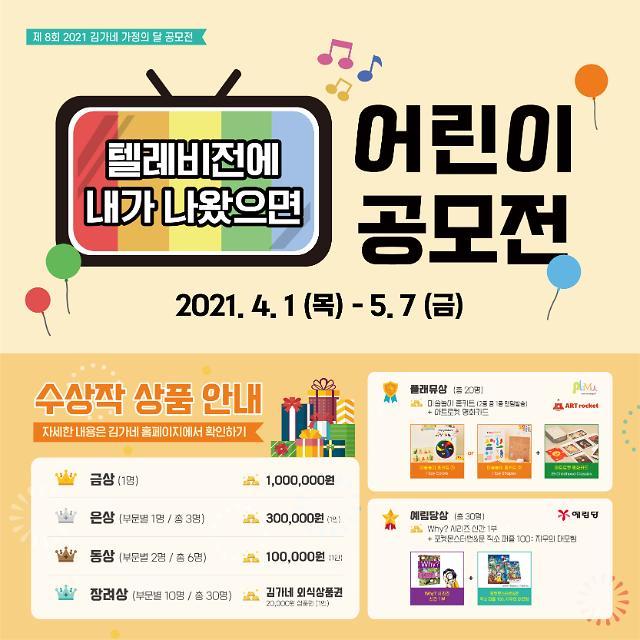 김가네, 제8회 어린이 그림공모전 접수 성황