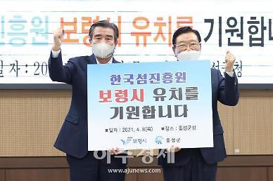 보령시-홍성군, 한국섬진흥원 유치에 '상생의 손' 잡다