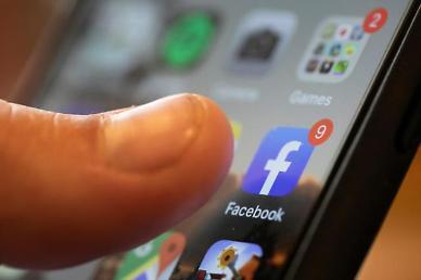 [아주 돋보기] 5억3000만 개인정보 유출 페이스북... 나도 유출됐을까?