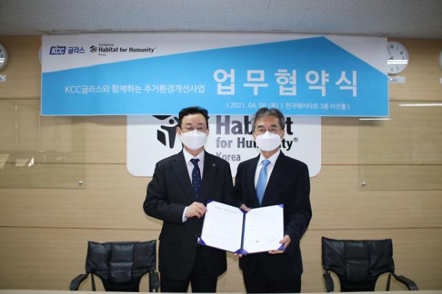 KCC글라스, 주거환경 개선 후원 약속...한국해비타트와 따스한 공간 만들기 협약