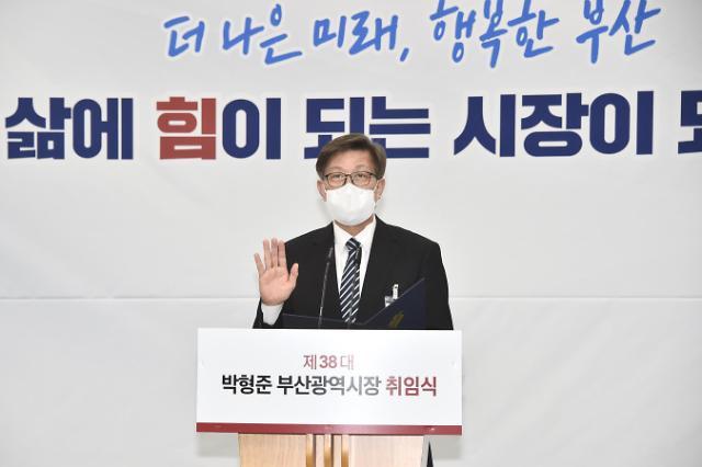 """부산시, 박형준 부산시장 취임···""""변화, 혁신으로 새로운 미래 열 것"""""""