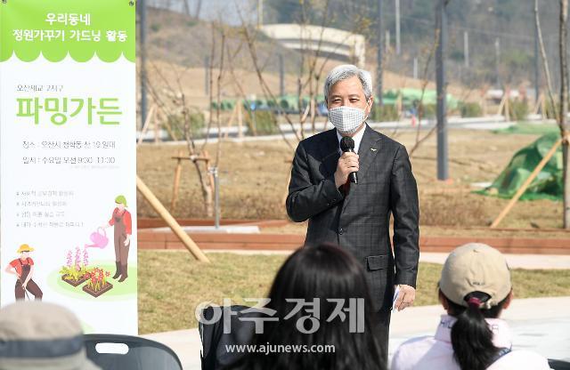 """곽상욱 오산시장, """"도시 전체가 정원되는 건강하고 아름다운 도시 조성"""""""