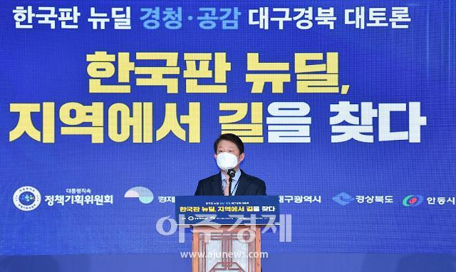 """대구시, 중앙‧지방정부 간 상생 길 모색···""""한국판 뉴딜 대토론회"""" 개최"""