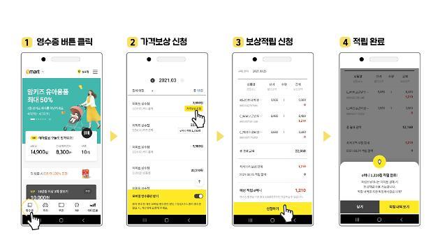 """이마트 """"쿠팡·롯데·홈플보다 비싸면 보상"""""""